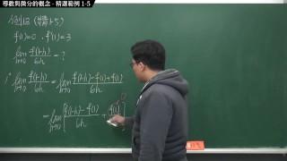 [重啟][真・Pronhub 最大華人微積分教學頻道] 微分篇重點一:導數與微分的概念 精選範例 1-5 數學老師張旭