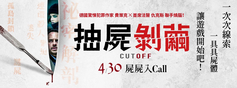 【抽屍剝繭 Cutoff】2020 Hey ! 沒有秘密 ! 腦粉影評 - Ciao and Chumi