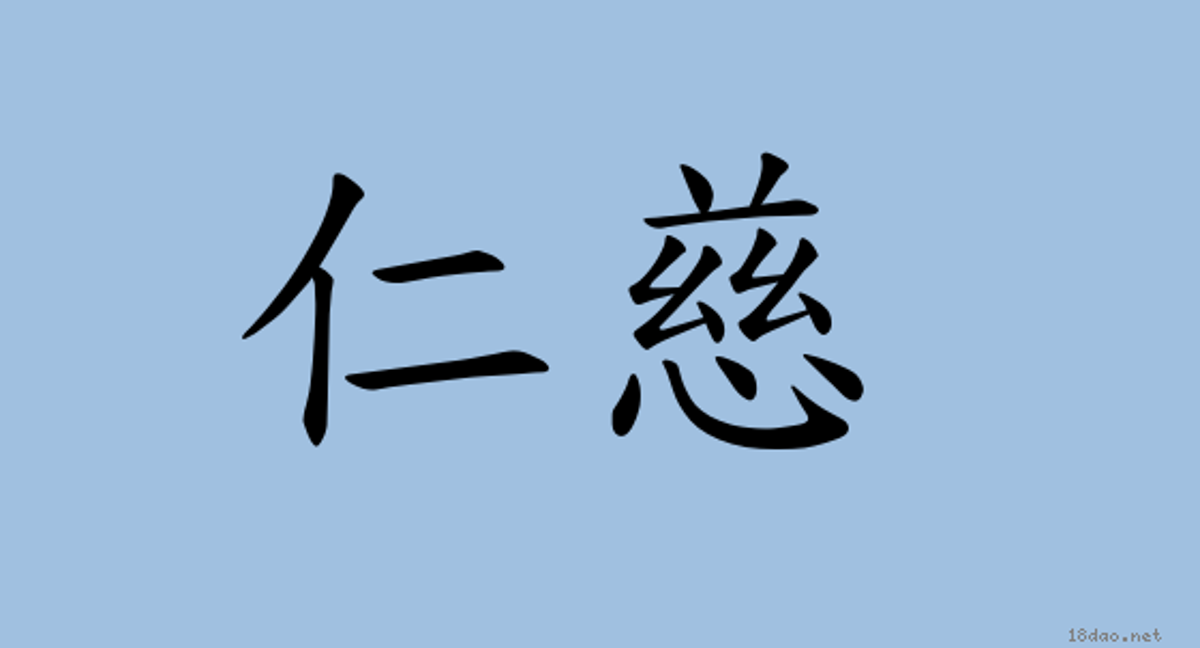 詞:仁慈 (注音:ㄖㄣˊ ㄘˊ) | 《國語辭典》 </p> </div><!-- .entry-content -->  </article><!-- #post-27870 -->  <nav class=