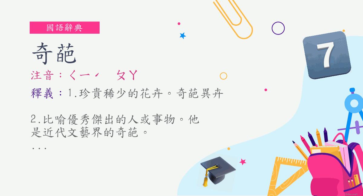 詞:奇葩 (注音:ㄑㄧˊ ㄆㄚ) | 《國語辭典》 </p> </div>   </div> </article>   <nav class=
