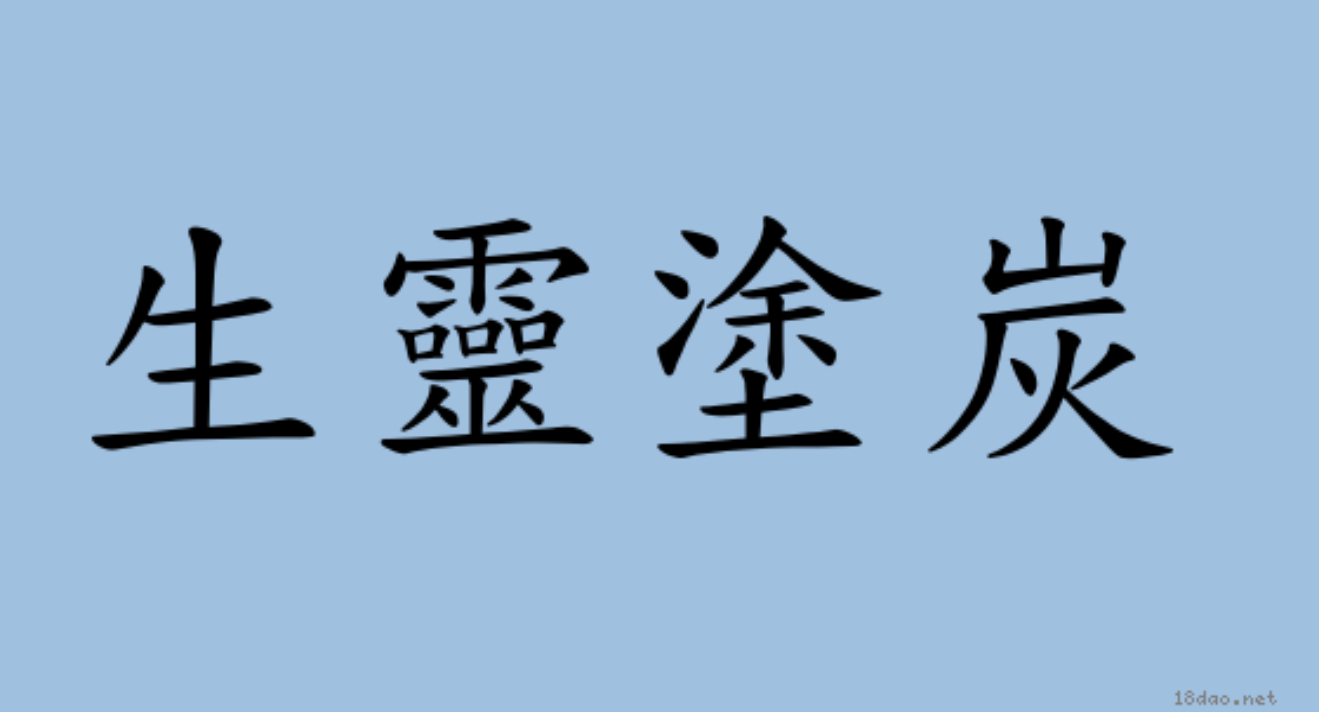 詞:生靈塗炭 (注音:ㄕㄥ ㄌㄧㄥˊ ㄊㄨˊ ㄊㄢˋ)   《國語辭典》?