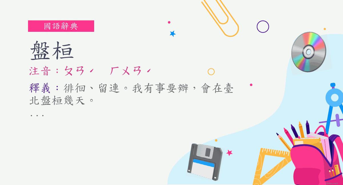 詞:盤桓 (注音:ㄆㄢˊ ㄏㄨㄢˊ) | 《國語辭典》 </p> </div><!-- .entry-content -->   </article><!-- #post-## -->   <nav class=