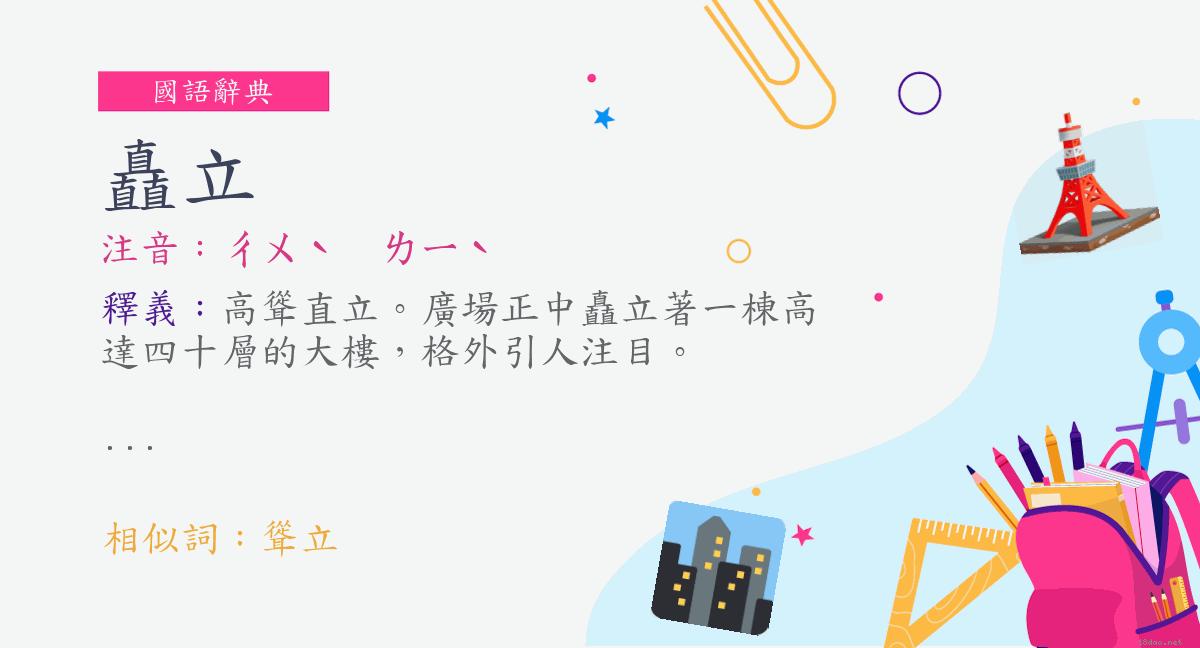 詞:矗立 (注音:ㄔㄨˋ ㄌㄧˋ) | 《國語辭典》?