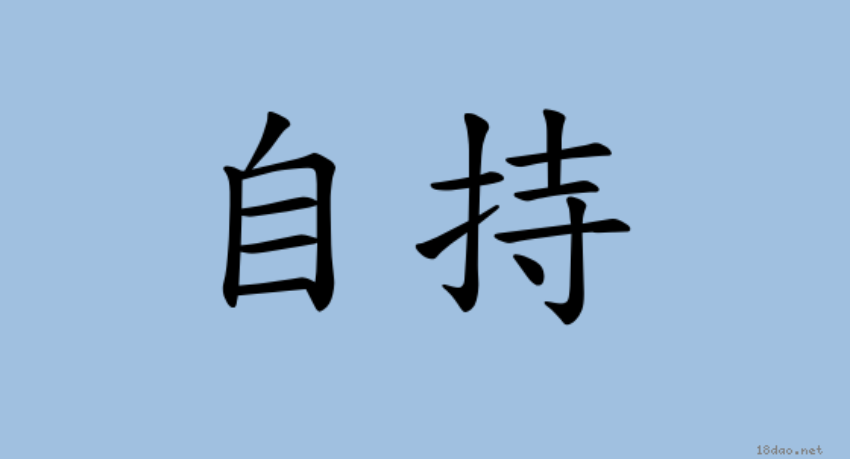 詞:自持 (注音:ㄗˋ ㄔˊ)   《國語辭典》 </p>  </div><!-- the-content -->  <p> <a href=