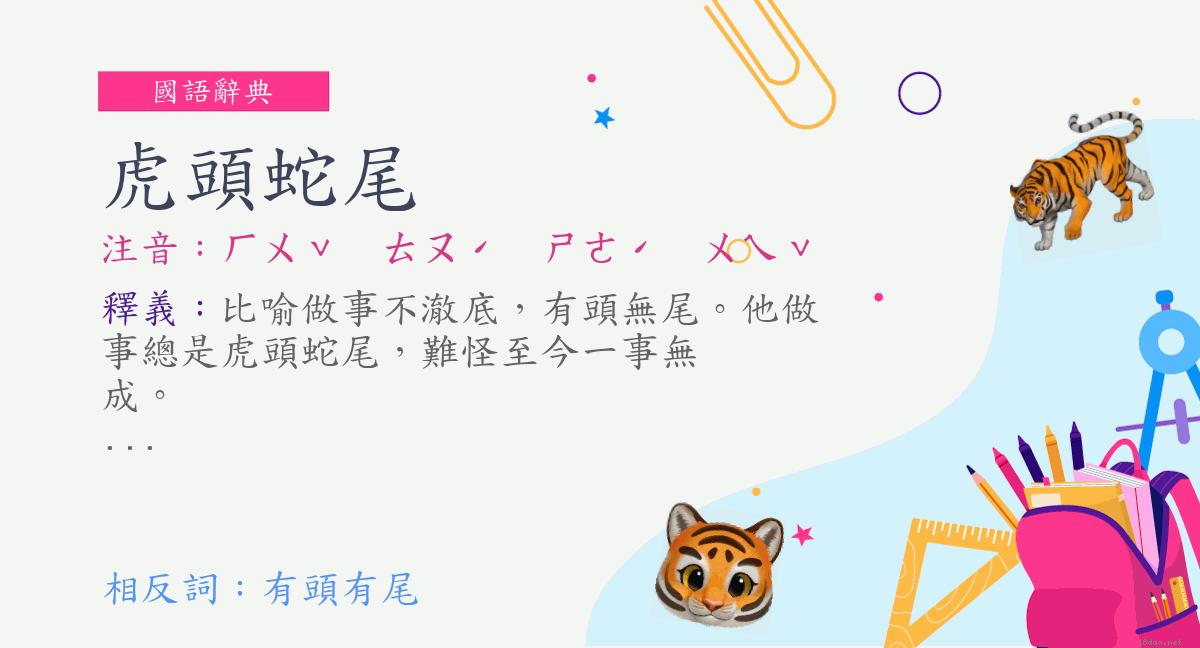 詞:虎頭蛇尾 (注音:ㄏㄨˇ ㄊㄡˊ ㄕㄜˊ ㄨㄟˇ)   《國語辭典》 </p> <p><a href=