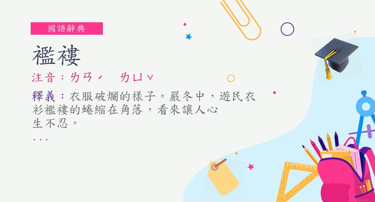 詞:襤褸 (注音:ㄌㄢˊ ㄌㄩˇ) | 《國語辭典》?