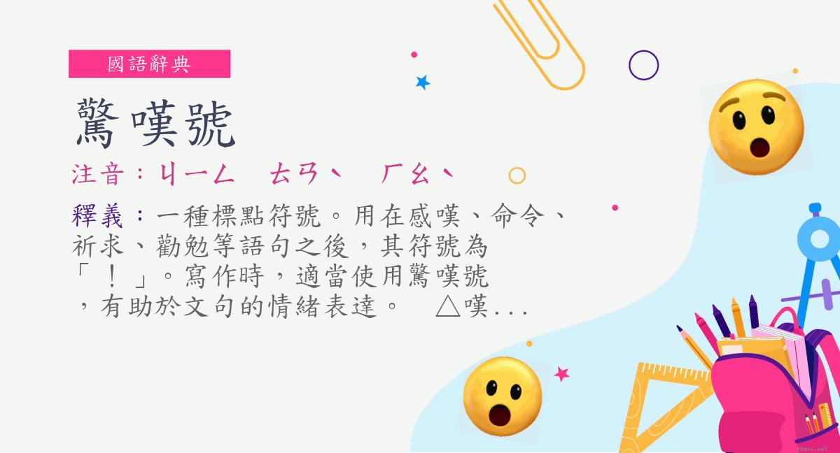 詞:驚嘆號 (注音:ㄐㄧㄥ ㄊㄢˋ ㄏㄠˋ)   《國語辭典》?