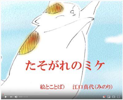 江口真代の絵の本「たそがれのミケ」 黄昏時が似合うネコのミケは、相変わらずのマイペース。 日だまりで、しあわせそうなネコのスケッチ集、ショートストーリーをミニムービーにしたYoutubeへのリンク画像