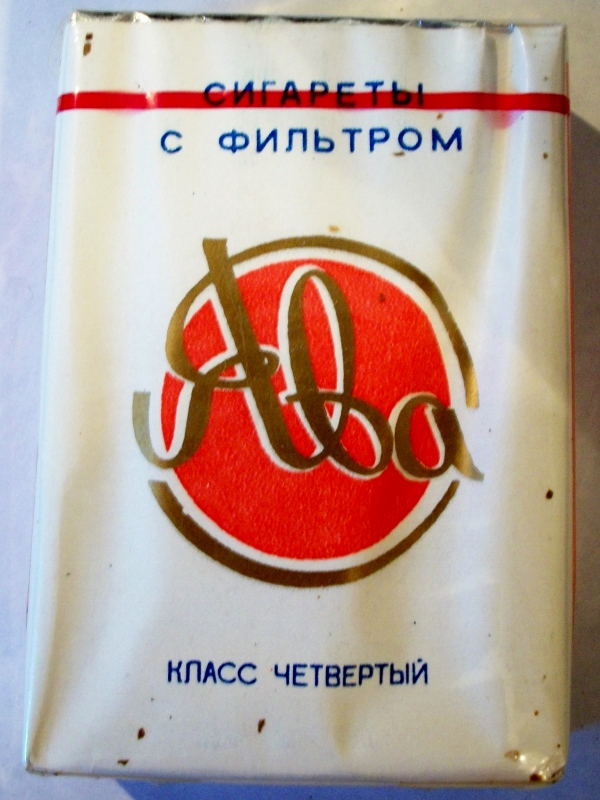 Java (Yava) ЯВА Filter Cigarettes - vintage Russian Cigarette Pack