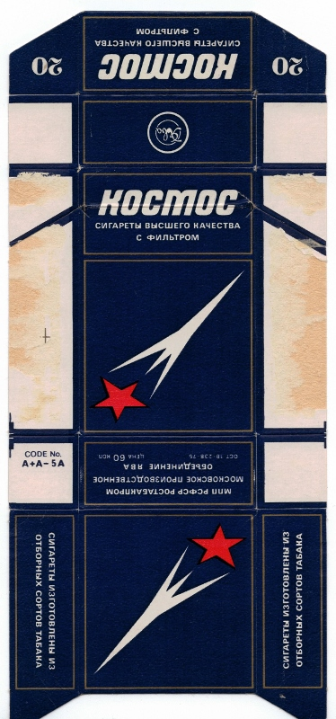 Космос (Cosmos) filter, king size - vintage Russian USSR Cigarette Pack