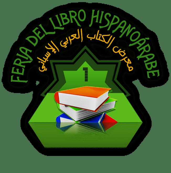 Banners y logos oficiales de la I Feria del Libro Hispanoárabe ...