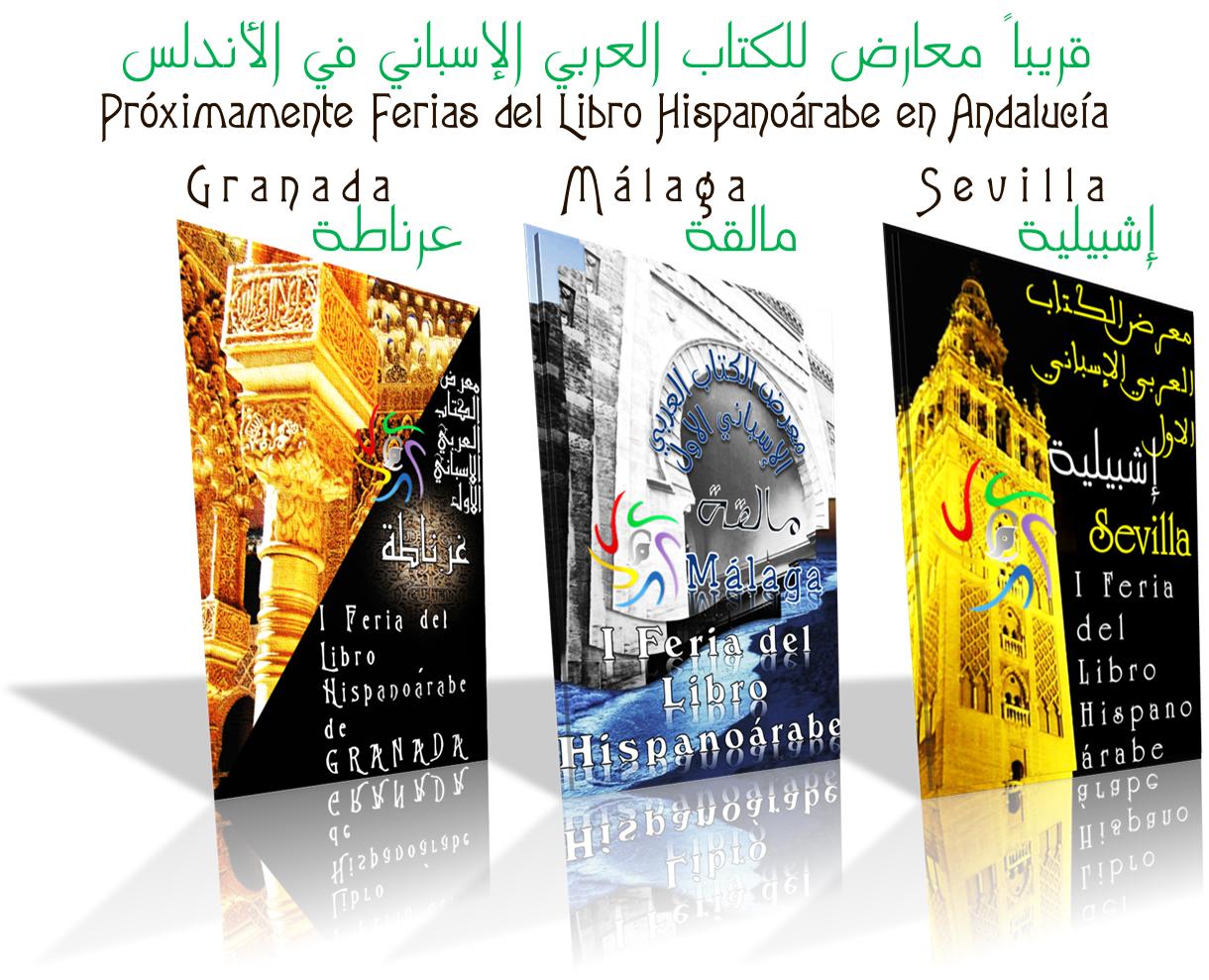 Próximamente Ferias del Libro Hispanoárabe en Andalucía