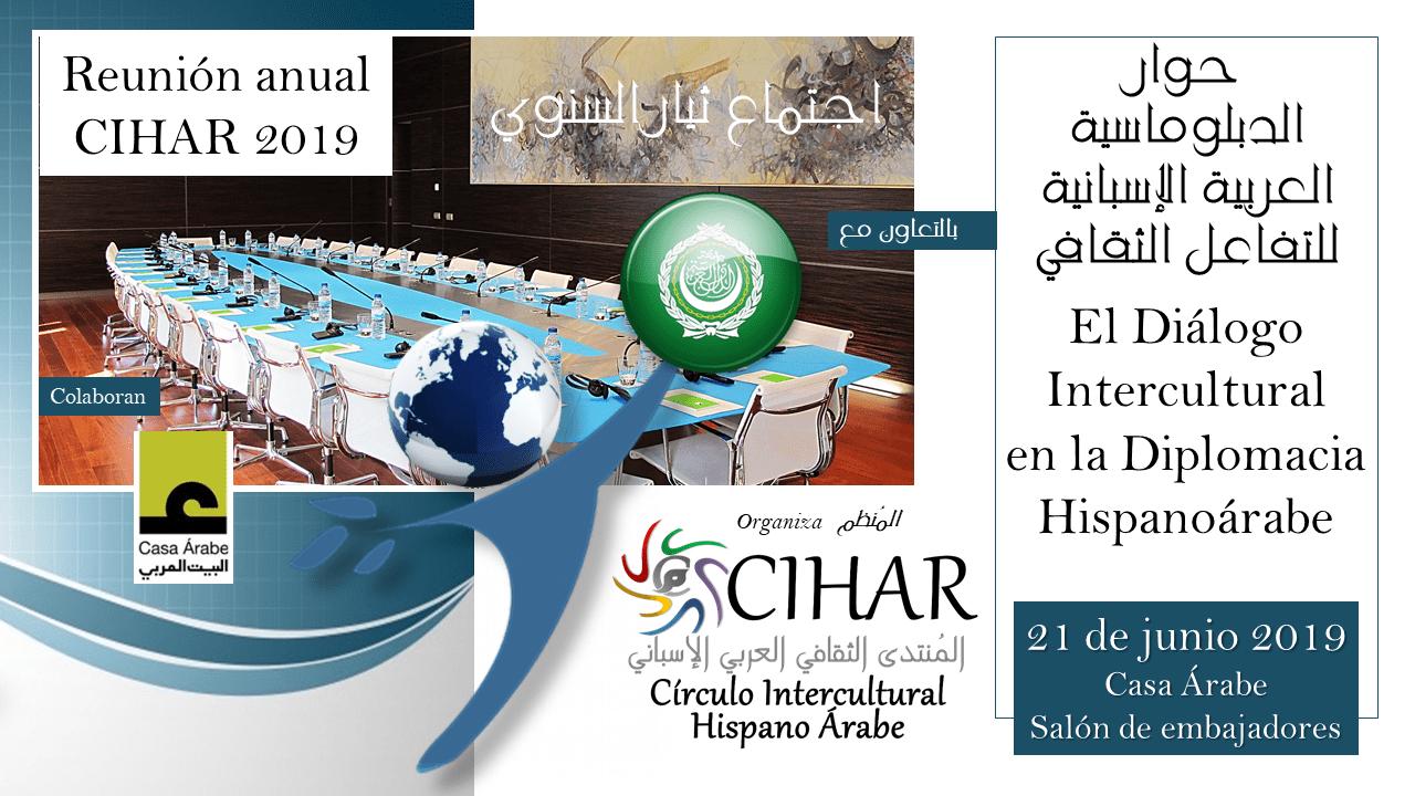 المُنتدى الثقافي العربي الاسباني يعقد اجتماعه السنوي الخامس