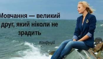Щастя любить тишу, або чому інколи треба помовчати