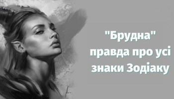 """""""Брудна"""" правда про усі знаки Зодіаку"""