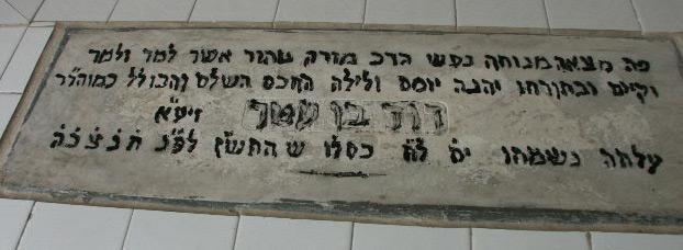 David Ben Attar