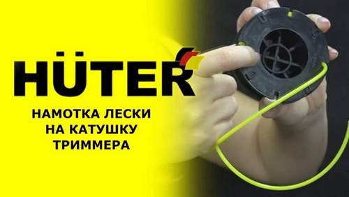 Winding Fishing Line To Trimmer Huter Video