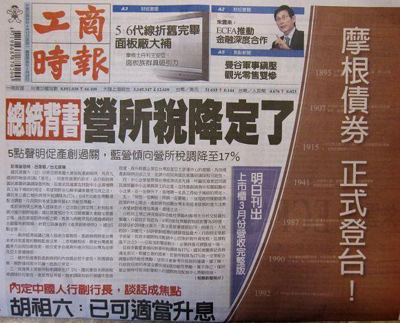 臺灣主要報紙頭條要聞一覽( 4月12日)   Anue鉅亨 - 報摘頭條