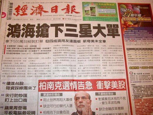 臺灣主要報紙頭條要聞一覽( 1月25日)   Anue鉅亨 - 報摘頭條