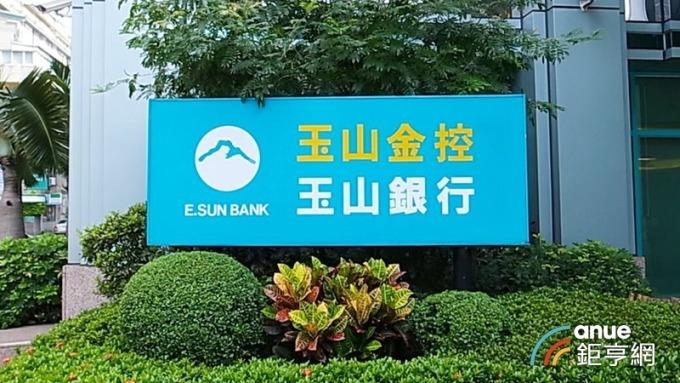 玉山金前3季獲利創高 購地買大樓要做第二總部   Anue鉅亨 - 臺股新聞