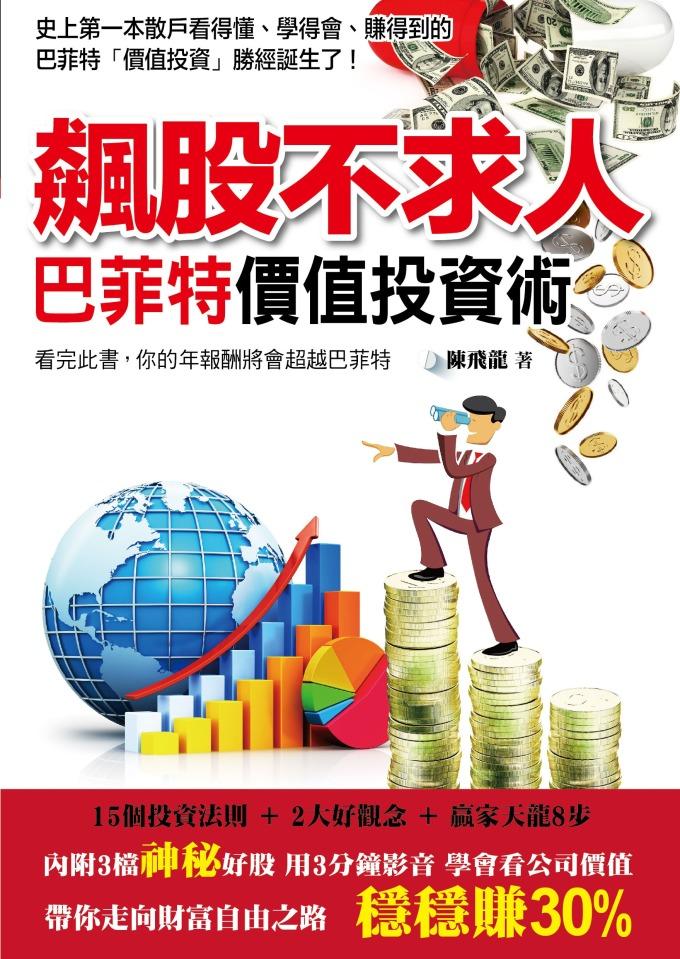 〈書摘〉飆股不求人 重視「基本面價值投資」 | Anue鉅亨 - 雜誌