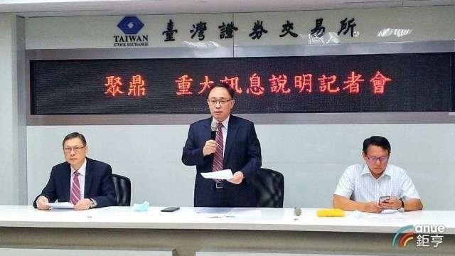 〈聚鼎跨國併購〉斥7.66億元收購漢高TCLAD事業部門 明年營收估增5成   Anue鉅亨 - 臺股新聞