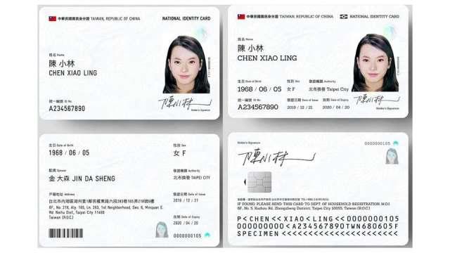 數位身分證首次領取不收費 補領從200元漲至900元 | Anue鉅亨 - 臺灣政經