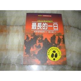 最長的一日1944年6月6日--考李留斯雷恩 著 黃文範 譯 麥田1994年初版一刷 個人賣場_PChome商店街