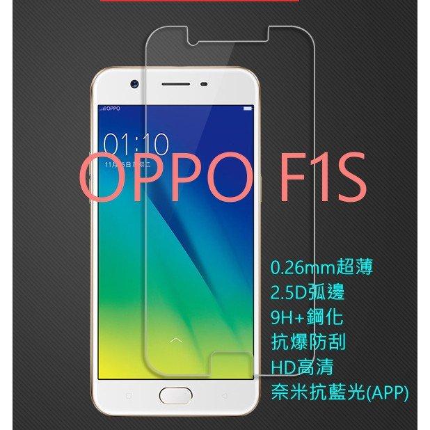 【第一代】OPPO F1S A39 A59 A77 A57 A75 AX5S AX5 AX7 PRO 9H鋼化玻璃保護貼 個人賣場_PChome商店街