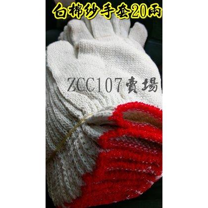 白棉紗手套 一打12雙47元 20兩 工廠直銷 棉紗手套 綿紗手套 尼龍 棉紗灰 沾膠手套 點膠手套 工作手套 16兩 24兩 ...