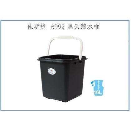 『峻 呈』(全臺滿千免運 不含偏遠 可議價) 佳斯捷 6992 黑天鵝 水桶 16L 塑膠桶 儲水桶 手提桶 置物桶|個人 ...