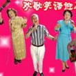 china_trendz_images_happy_chinese_old_people