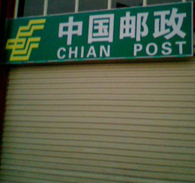 chinglish cinesi