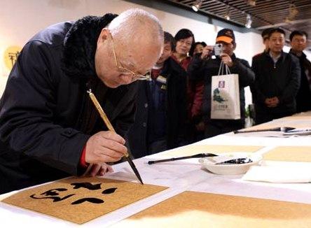 Calligrafia cinese tradizionale