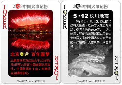 001joker---anno in carte da gioco