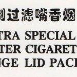Sigarette: un regalo fatto con amore che può portare alla morte