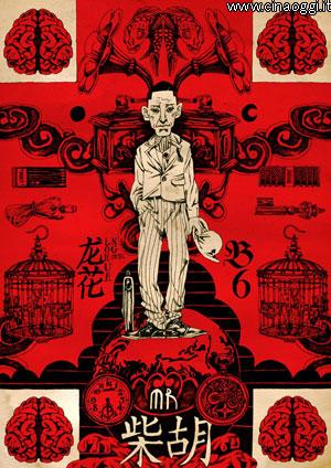 fumetti-Manhua - i fumetti cinesi