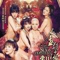 classico dell'erotismo cinese