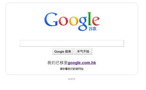 google-cn