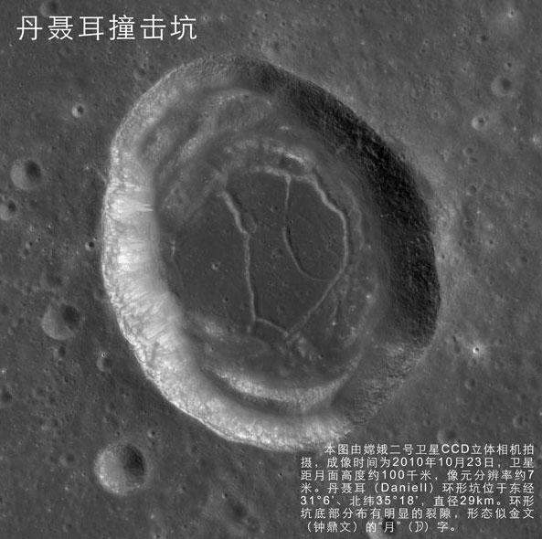 chang-e-2-b-Immagini della Luna