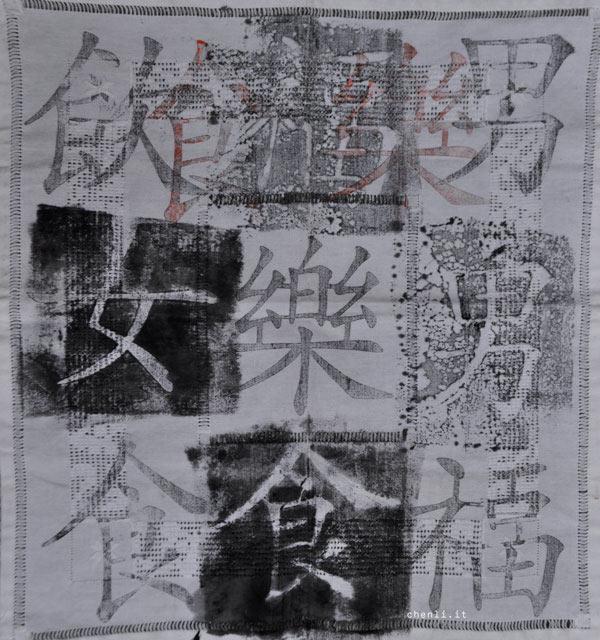 饮食男女 Drink Eat Man Woman Chen Li 2014 mixed media on fabric 65x69 cm