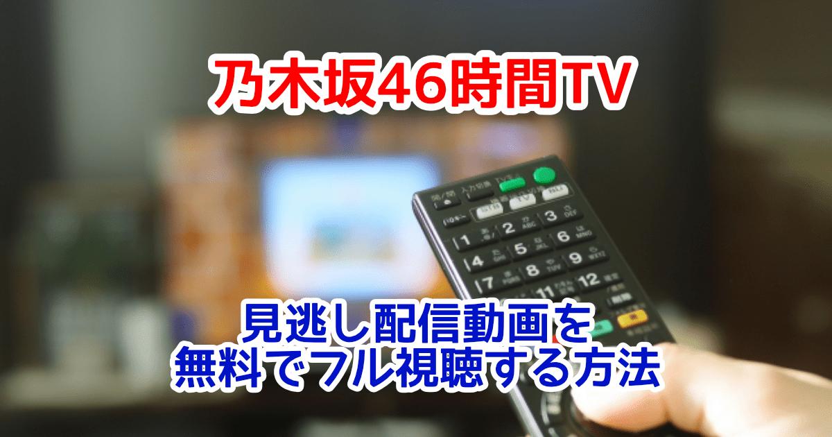 乃木坂46時間TV見逃し配信動画を無料でフル視聴する方法!