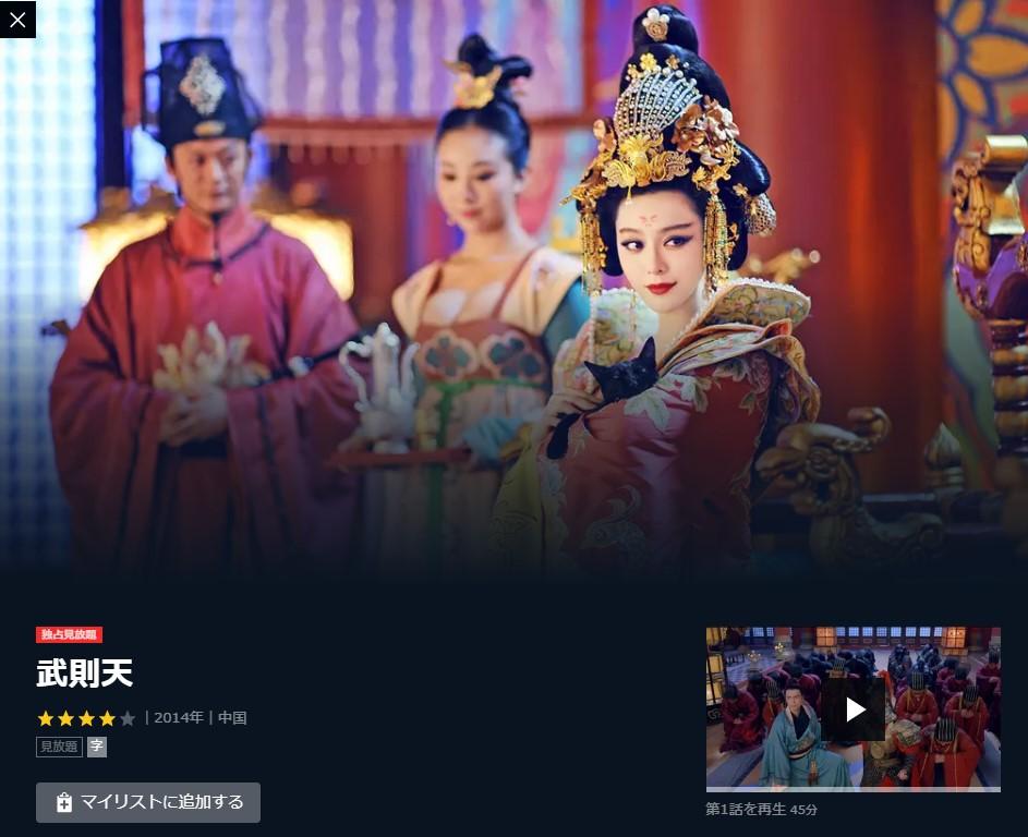 武則天-TheEmpress-字幕付きフル動画配信を無料視聴するならU-NEXT