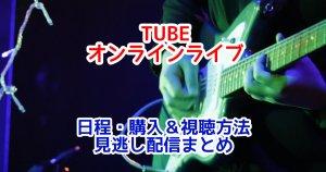TUBEのオンラインライブ日程と生配信・見逃し配信動画の視聴方法・購入方法まとめ!