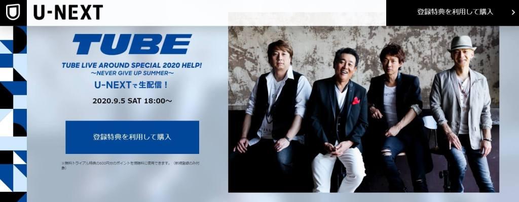 TUBEのオンラインライブは2020年9月5日(土)18時からU-NEXTで配信!