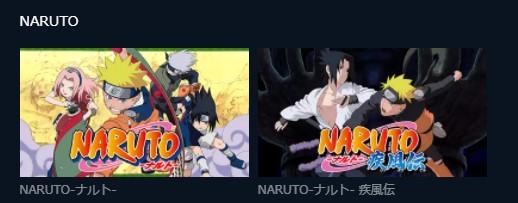 U-NEXTではNARUTOシリーズも見放題配信中です!