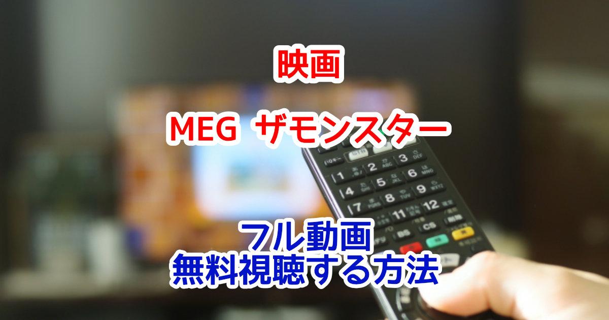 映画「MEG ザモンスター」フル動画を無料視聴する方法!おすすめ配信サービスはどこ?