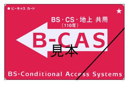 テレビや録画機器に挿入されているB-CASカード