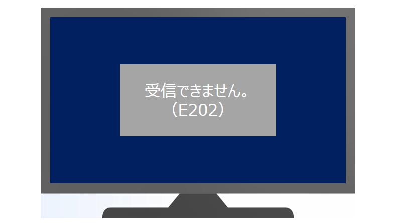 テレビ画面に「受信できません」または「(E202)」と表示されている時は、BS視聴ができない環境です