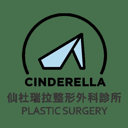 仙杜瑞拉整形外科診所 Cinderella Aesthetic Group
